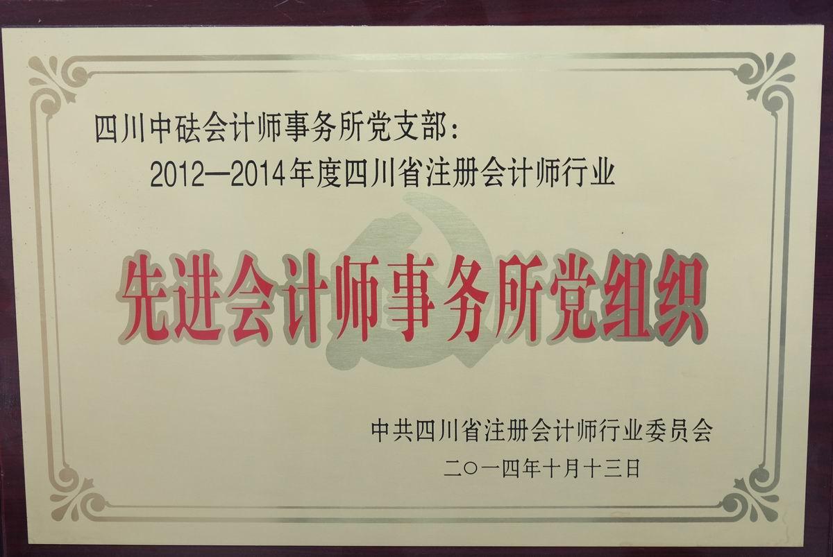 2012-2014先进会计师事务所党支部