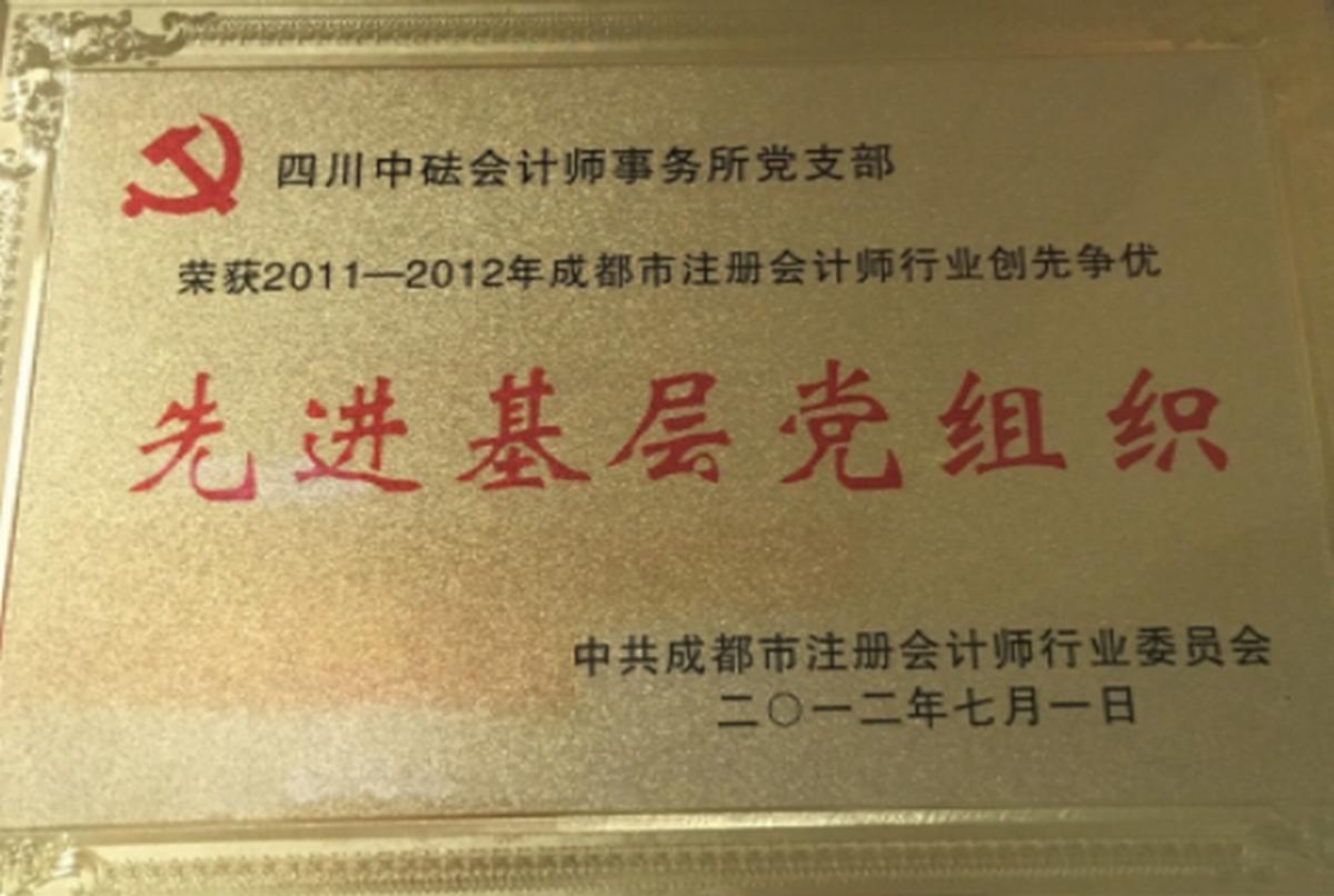 2011-2012年先进基层党组织-成都市注册会计师行业
