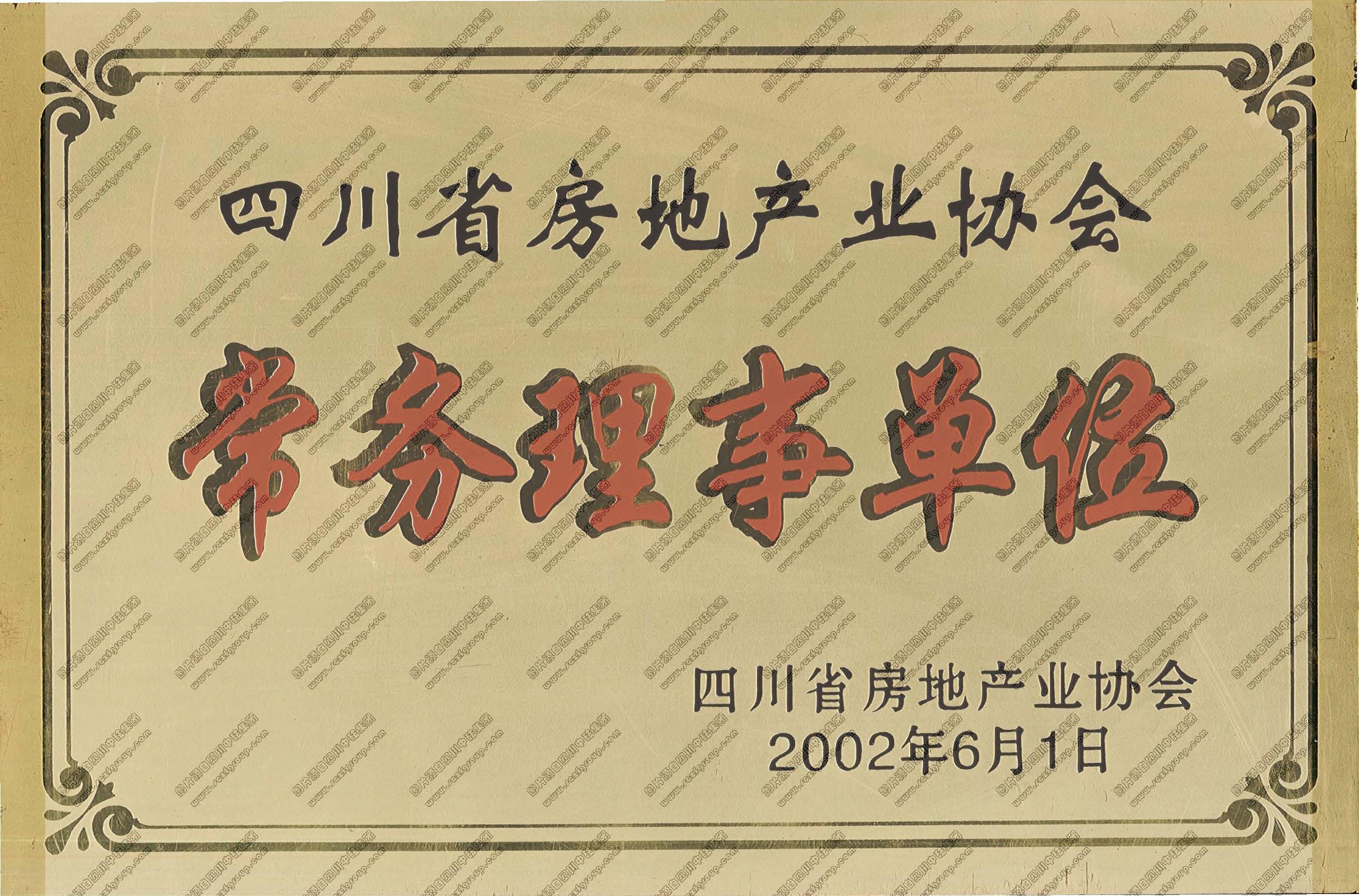 奖牌:四川省房地产协会常务理事单位