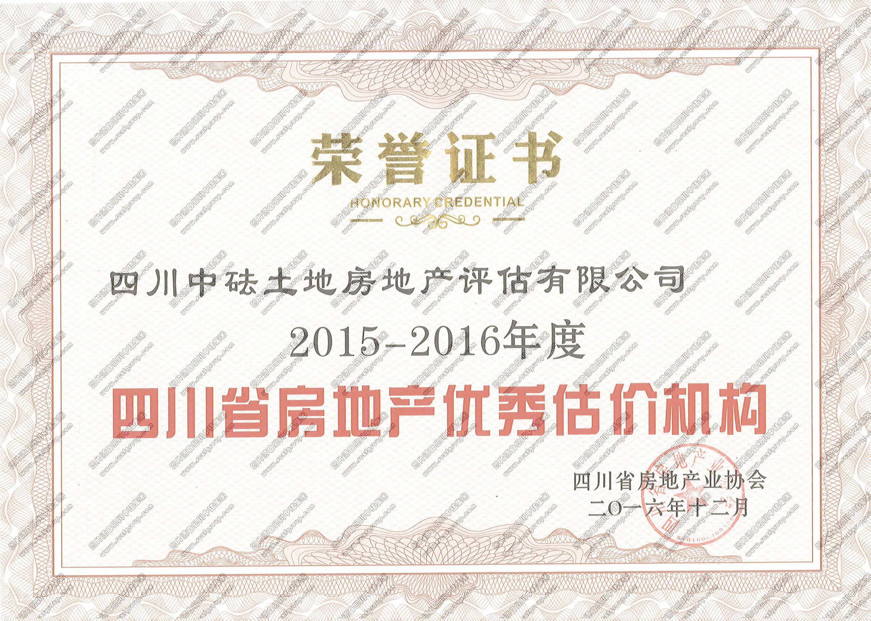 2015-2016年度四川省房地产优秀估价机构