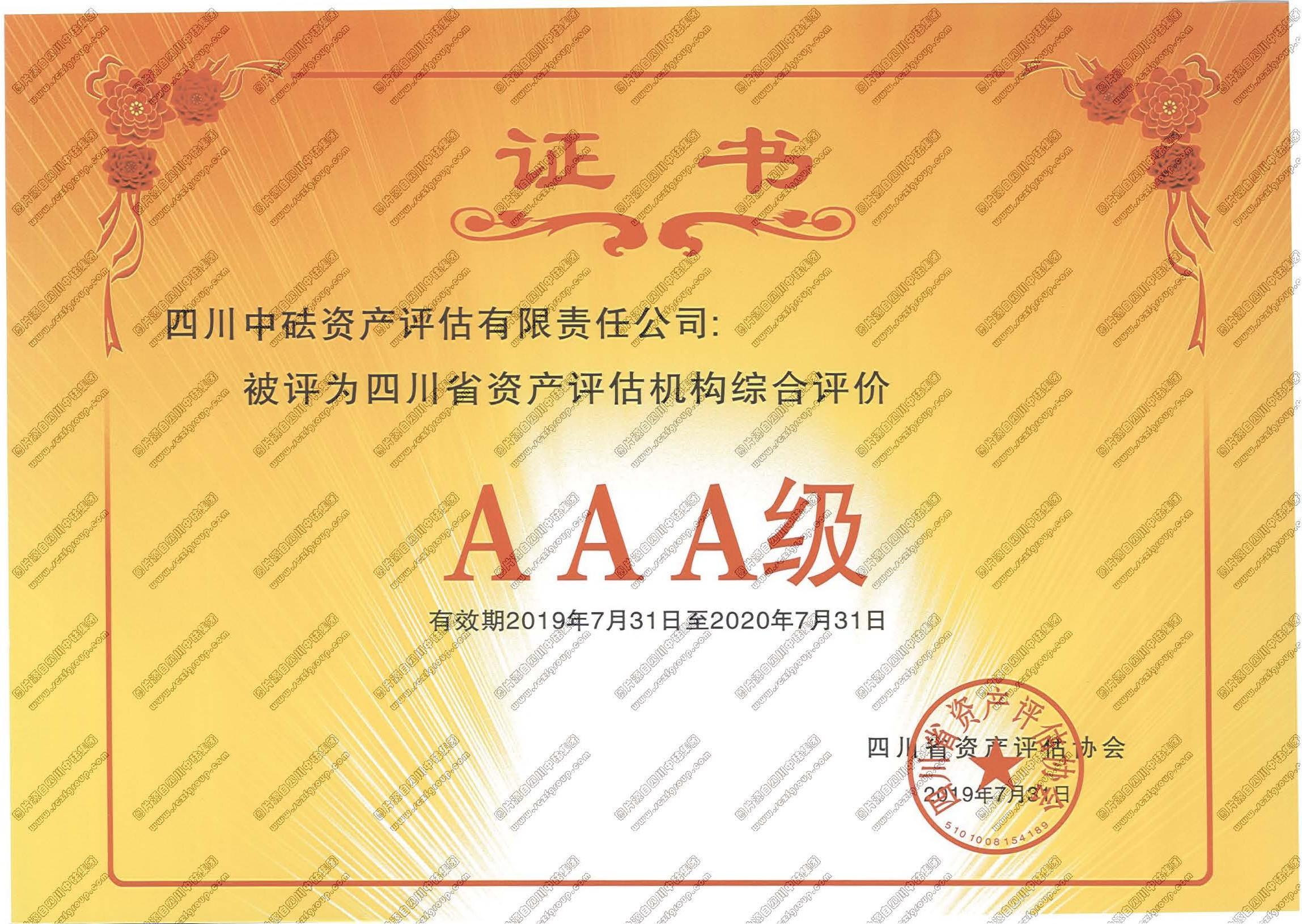 2018年度AAA