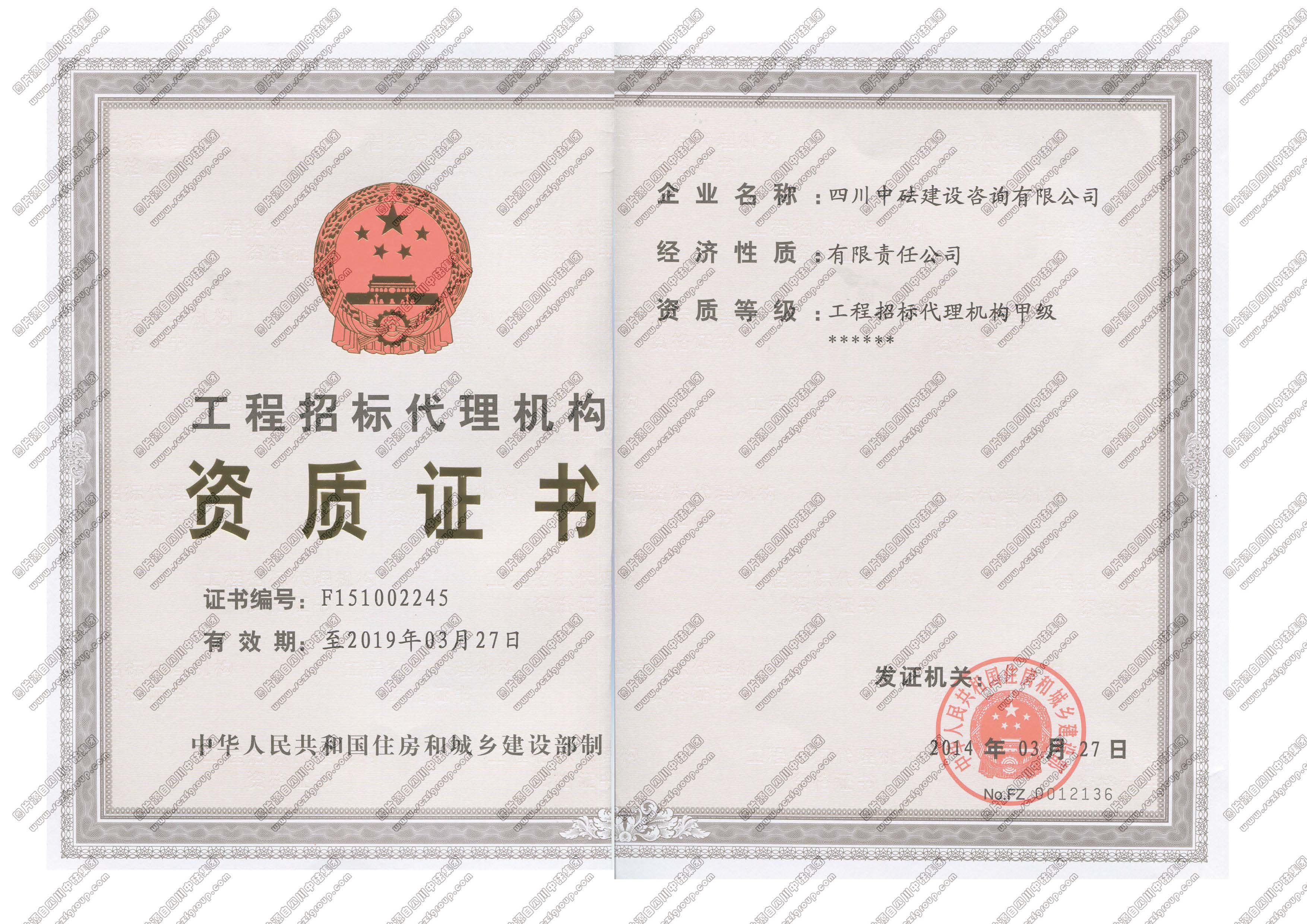 招标代理甲级资质证书