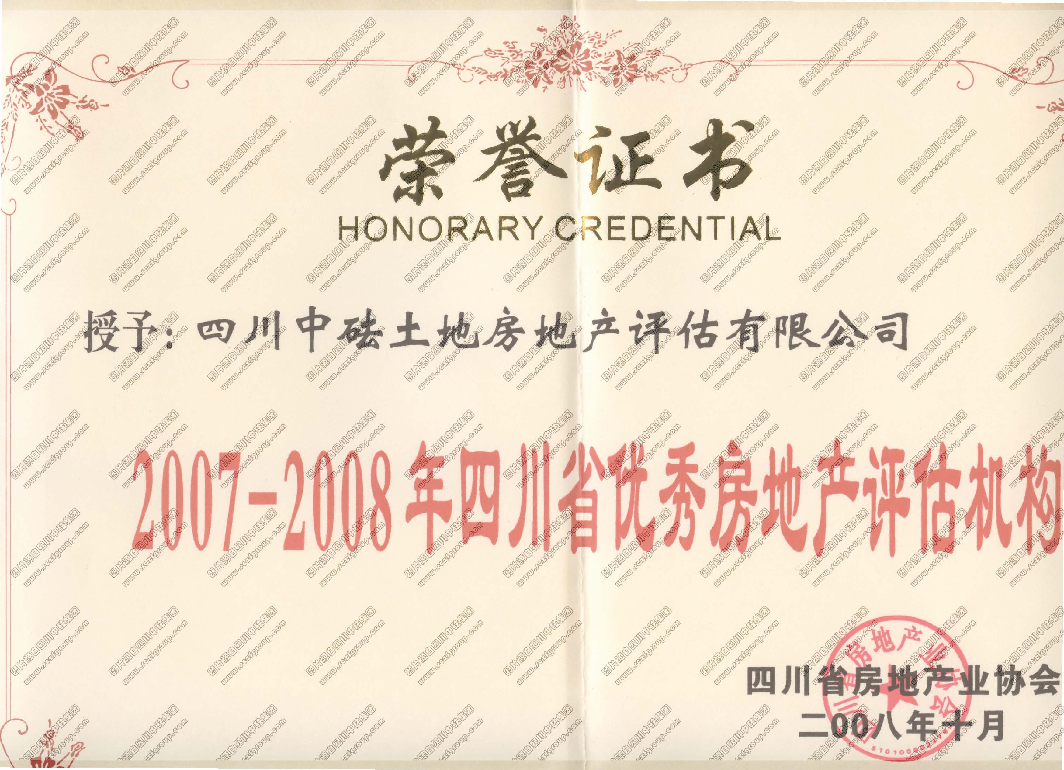 2007-2008年优秀房地产评估机构荣誉证书