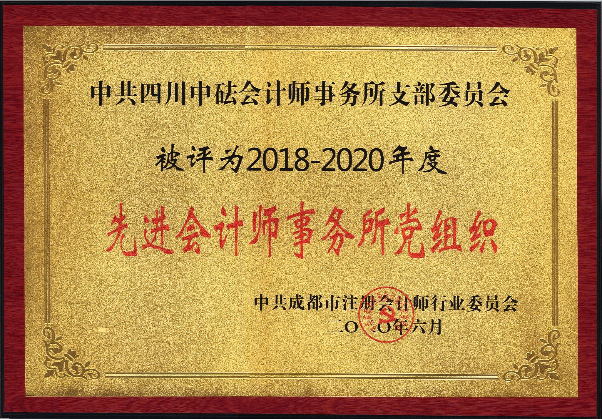 2018-2020年度先进会计师事务所党组织