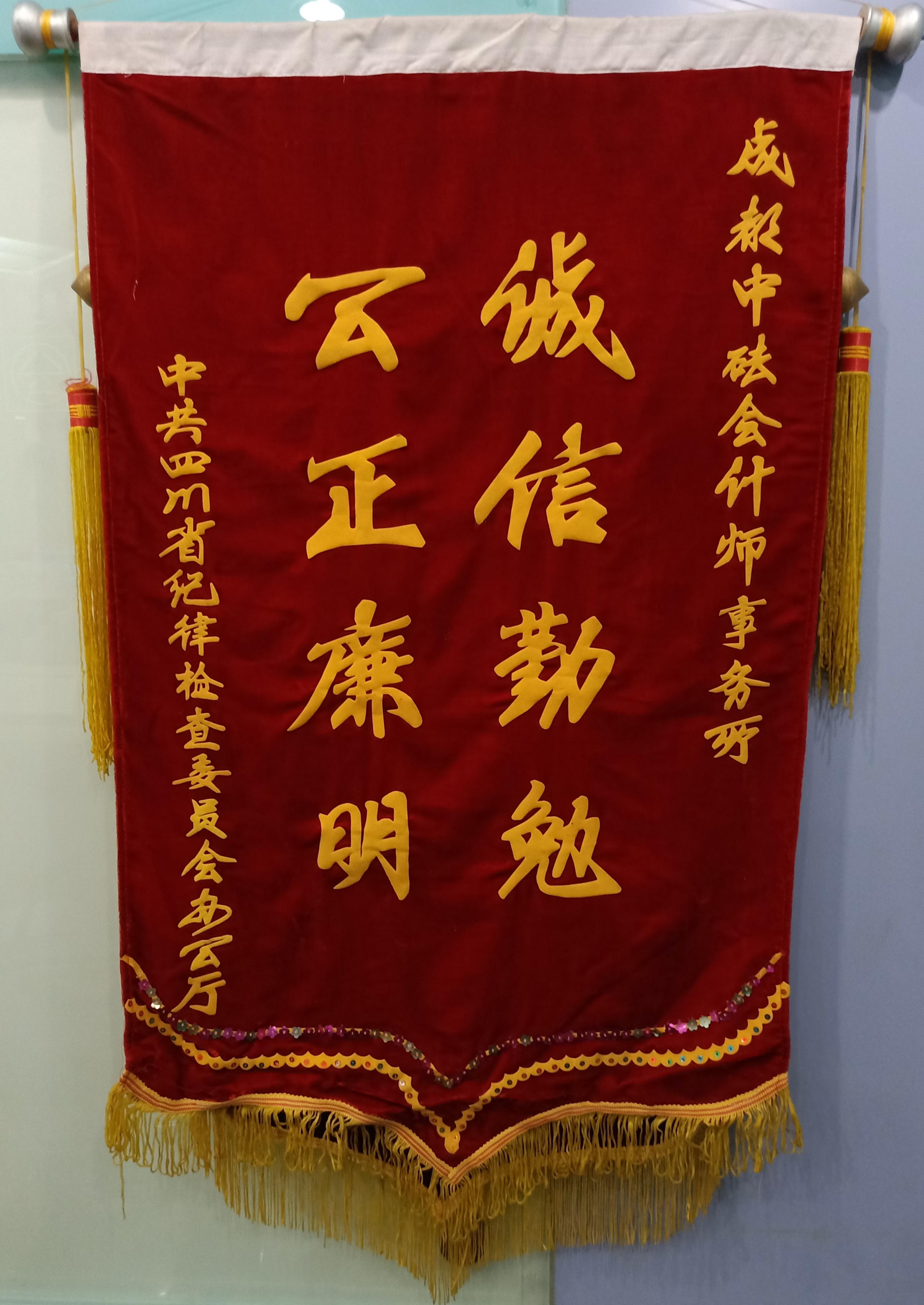 中共四川省纪律检查委员会办公厅赠锦旗