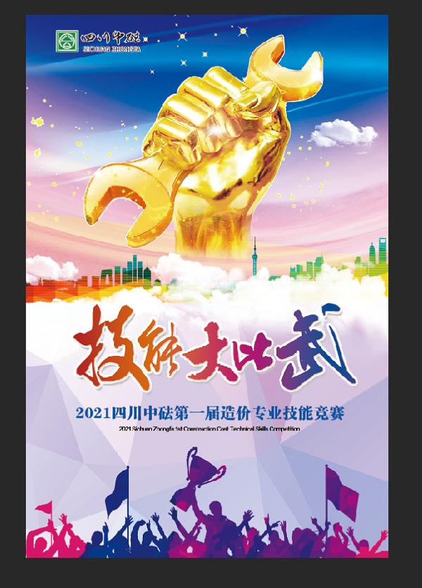 四川中砝第一届造价咨询专业技能竞赛圆满举行