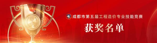 喜讯!中砝咨询荣获成都市第五届工程造价专业技能竞赛团队及个人荣誉