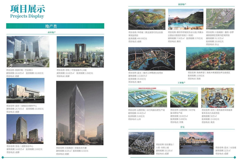 四川中砝建设咨询有限公司-宣传册(双页展示)_页面_2.jpg