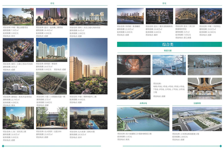 四川中砝建设咨询有限公司-宣传册(双页展示)_页面_3.jpg